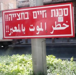 Para los occidentales que venimos con la cabeza llena de las noticias que pintan otra realidad, esta clase de letreros en hebreo y árabe que pululan por Israel parecen de ciencia ficción.